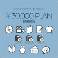somunia LVUP ¥30,000PLAN