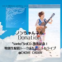 ノンちゃんネル sonho 3rd CD発売記念!特別生配信トーク&ちょこっとライブ@CHOVE CHUVA