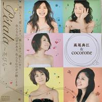 cocorone『petala』1st アルバム