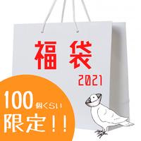福袋 -2021-