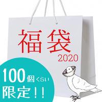 福袋 -2020-