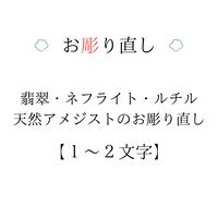 お彫り直し (翡翠・ネフライト・ルチル・天然アメジスト)【1〜2文字】