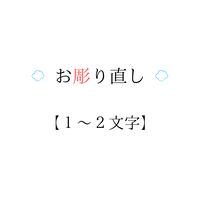 お彫り直し【1〜2文字】