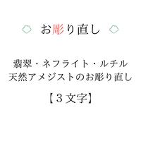 お彫り直し (翡翠・ネフライト・ルチル・天然アメジスト)【3文字】