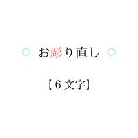 お彫り直し【6文字】