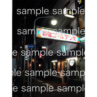 新宿ゴールデン街 shinjuku golden street   デジタル写真データ digital  photo data