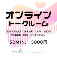 【初回限定】オンライン相談(30分)