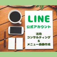 LINE公式アカウント 活用コンサル&メニュー画像作成(60分)