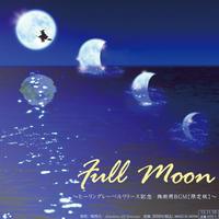"""サロン用ヒーリングミュージックCD""""Full Moon"""""""