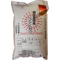 【H30新米】特別栽培米(農薬8割減)コシヒカリ5kg(新潟県長岡産)