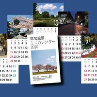 草加風景ミニカレンダー2020 10部