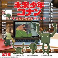 【6個入りパック】未来少年コナン デスクトップロボノイド