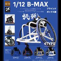 【予約受付再開】【4個入りパック】1/12 B-MAX《予約:2021年7月下旬発送予定》