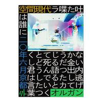 6月14日(日)  外 配信限定ライブチケット【空間現代『オルガン』】