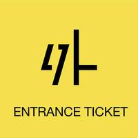 【10,000円分】外 エントランスチケット 5枚セット (5月下旬発送予定)