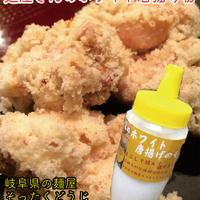 麺屋の『白いから揚げ』の粉2kgパック