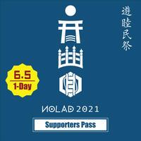 6/5 (土) 1日サポーターズパス   遊睦民祭NOLAD2021