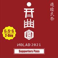 2日間 サポーターズパス   遊睦民祭NOLAD2021