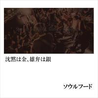 2nd mini album 『沈黙は金、雄弁は銀』