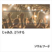 1st mini album 『じゃあさ、どうする』