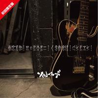 """【初回限定版】NEW SINGLE """"おやすみ!ロックスター!""""【100枚限定】"""
