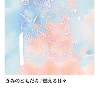 3rd single 『きみのともだち / 燃える日々』