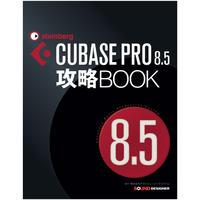 Cubase Pro 8.5 攻略BOOK