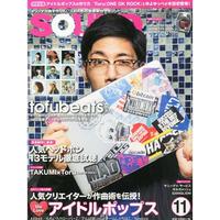 サウンド・デザイナー2014年11月号(特集:We Loveアイドルポップス)