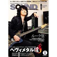 サウンド・デザイナー2019年9月号(特集:ヘヴィメタル道)