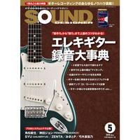 サウンド・デザイナー2018年5月号(特集:エレキギター録音大事典)