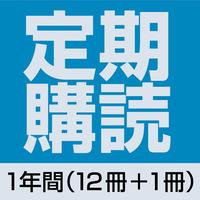 サウンド・デザイナー定期購読1年間(12冊+1冊)