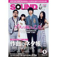 サウンド・デザイナー 2018年9月号(特集:作曲のネタ帳)