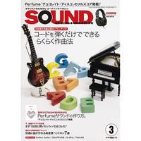 サウンド・デザイナー2016年3月号(特集:コードを弾くだけでできるらくらく作曲法)