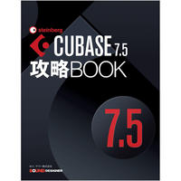 Cubase 7.5 攻略BOOK