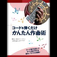 コードを弾くだけ かんたん作曲術(PDF版・電子ブック)