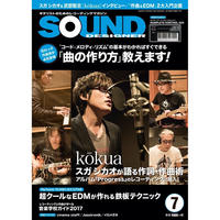 サウンド・デザイナー2016年7月号(特集:「曲の作り方」教えます! )