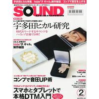 サウンド・デザイナー2015年2月号(特集:スマホとタブレットで本格DTM入門)