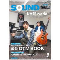 サウンド・デザイナー2020年2月号(特集:最新DTM BOOK)