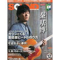 サウンド・デザイナー2014年12月号(特集:ガツンとくる重低音ビートの作り方)