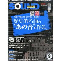 """サウンド・デザイナー2015年9月号(特集:歴史的名曲の""""あの音""""を作る。)"""