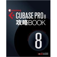 Cubase 8 攻略BOOK