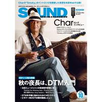 サウンド・デザイナー2019年10月号(特集:秋の夜長は、DTM入門)