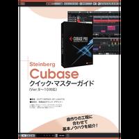 Cubaseクイック・マスターガイド(PDF版・電子ブック)