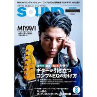 サウンド・デザイナー2019年8月号(特集:ギターが引き立つコンプ&EQのかけ方)