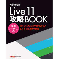 Ableton Live11攻略BOOK