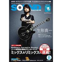 サウンド・デザイナー2019年11月号(特集:ミックス&リミックスに挑戦!)