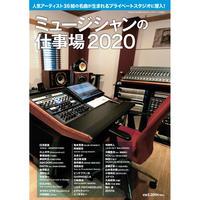 ミュージシャンの仕事場2020