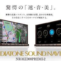 DIATONE NR-MZ300PREMI-2  新品