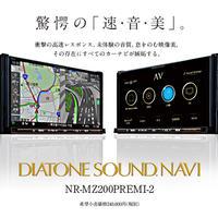 DIATONE NR-MZ200PREMI-2  新品