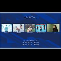 【12/1(Tue)】-配信チケット-  MamaCrownYeN / 三輪美樹生 / 田中さとる / ぬまのかずし / ホシノタツ